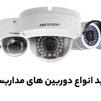 تجهیزات امنیتی سکیوریتی دیوایس